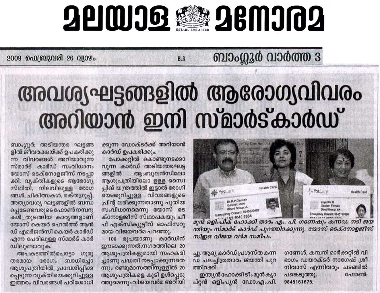 4 Manorama N... Manorama News