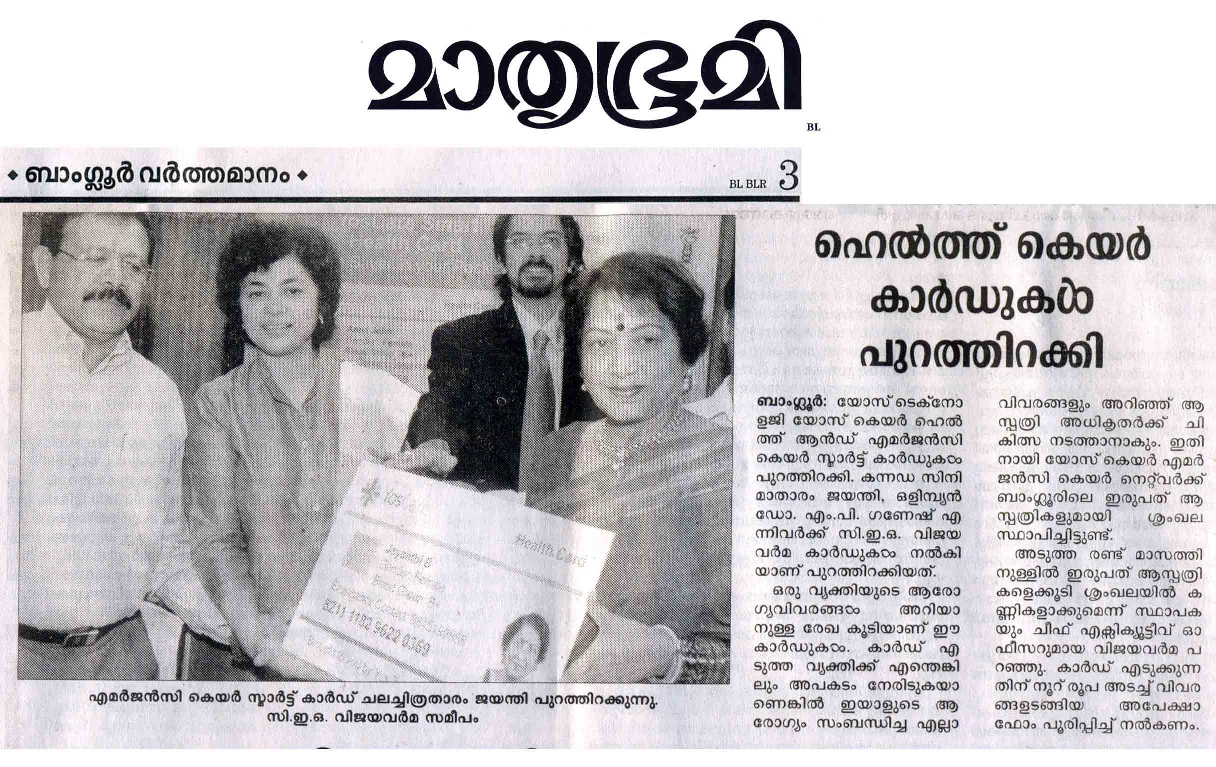 Mathrubhumi Malayalam Calendar